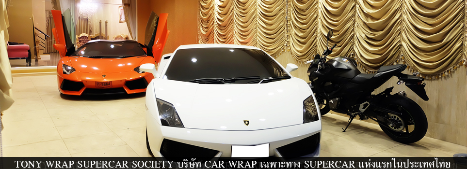 25682535721c98 TONY WRAP CAR ฟิล์มเปลี่ยนสีรถ Wrapรถ Car Wrap ราคาพิเศษ | Lotus Wrap Car  Tony Wrap A Car Lotus Cup Thailand Niche Cars Exige