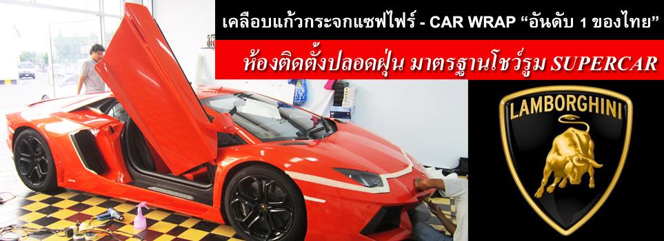 c4611d70 TONY WRAP CAR ฟิล์มเปลี่ยนสีรถ Wrapรถ Car Wrap ราคาพิเศษ | เคลือบ ...