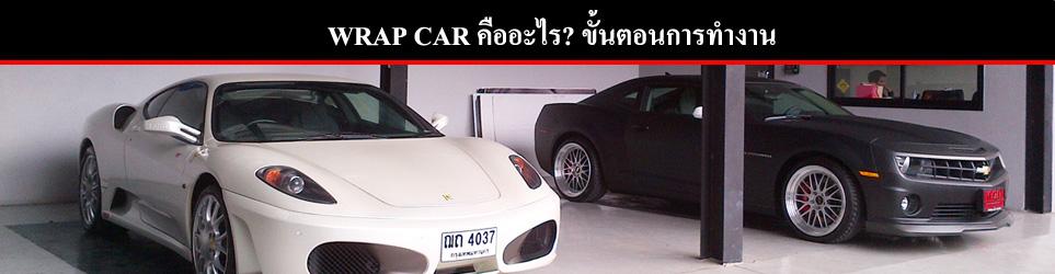 Cheap Car Ads Wrap